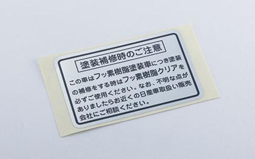 Nismo Heritage - Label - Emission - 60170-RHR20 (60170-89902) - BNR32 Nissan Skyline GT-R