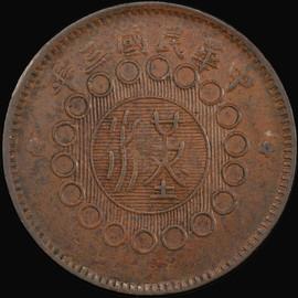AU50 1914 China Szechuan copper 50 Cash