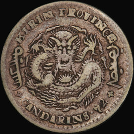 VF25 1899 China Kirin Province Silver 10 cents EX: ANS Museum collection