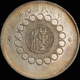 AU 1912 China Szechuan Silver Dollar