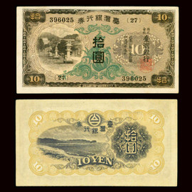 ND (1932) CHINA TAIWAN Bank of Taiwan 10 Yen, P-1927. Choice Uncirculated