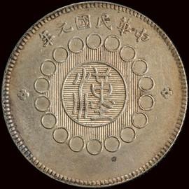 AU 1912 China Szechuan Silver Dollar #2