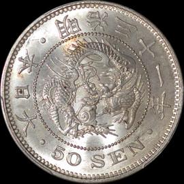 MS64 1898(M31) Japan Silver 50 Sen