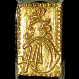 MS63 1868 Japan Meiji 2 Bu Gold - Highest grade by pcgs