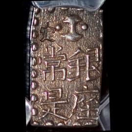 MS62 1829 Japan Bunsei Silver Shu