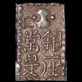 MS62 1824 Japan Bunsei Silver 2 Shu