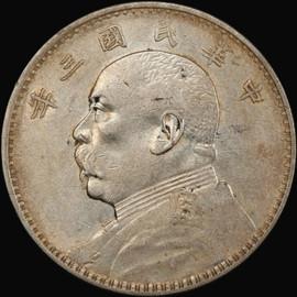 XF 1914 China Republic Silver Dollar