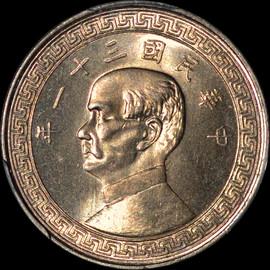 MS65 1942 China Republic 50 Cents
