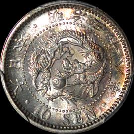 MS66 1905 Japan silver 10 sen ex-Goodman Collection beautiful toning!