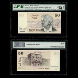 65 EPQ 1978 Israel 50 Sheqalim Sheqel David Ben Gurion  P46a No Yellow Strip