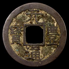 JAPAN: Tokugawa, 1603-1868, AE mon (2.65g). VF-EF - ex Jim Farr Collection.