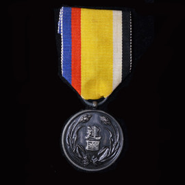 1933 WW2 China Japanese Manchukuo Foundation Merit Medal