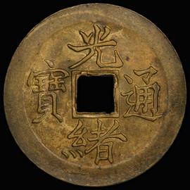 PCGS MS63  1875-1908 CHINA  Guang Xu Tianjian mint, Chili Province AE cash