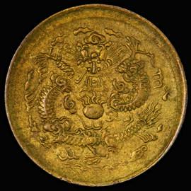 PCGS UNC 1875-1908 CHINA KIANGNAN Kuang Hsu AE cash ex Abner Snell #77.