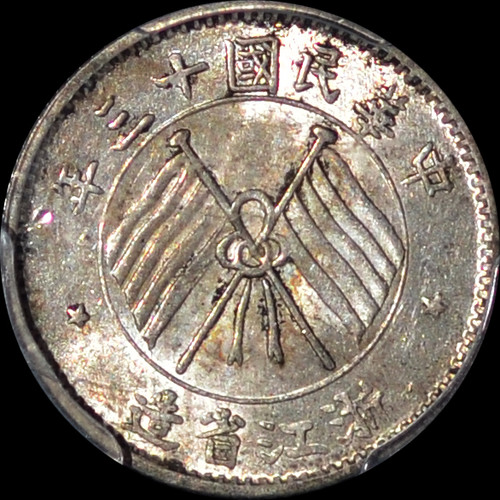 MS62 1924 China Chekiang Province Silver 10 cents EX: ANS Museum