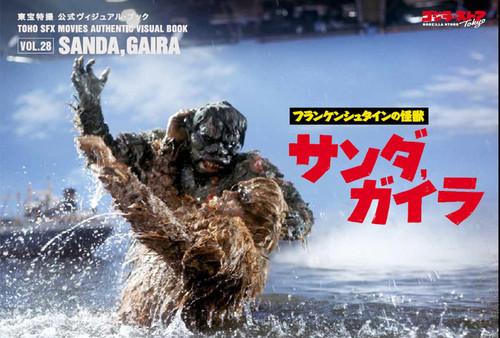 Toho SFX Movies Authentic Visual Book Vol.28 War of the Gargantuas (Sanda Gaira)