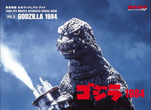 Toho SFX Movies Authentic Visual Book Vol.5 Godzilla 1984