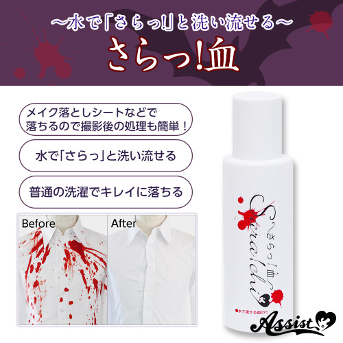 Assist: Cosplay Goods - Washable Fake Blood (012966)
