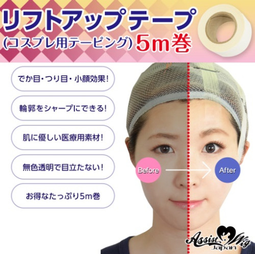 Assist: Cosplay Goods - Face Lift Up Tape (007909)