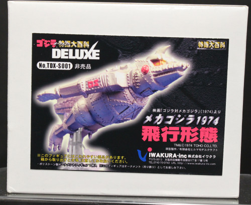 Godzilla: MechaGodzilla 1974 FLYING MODE (18807)