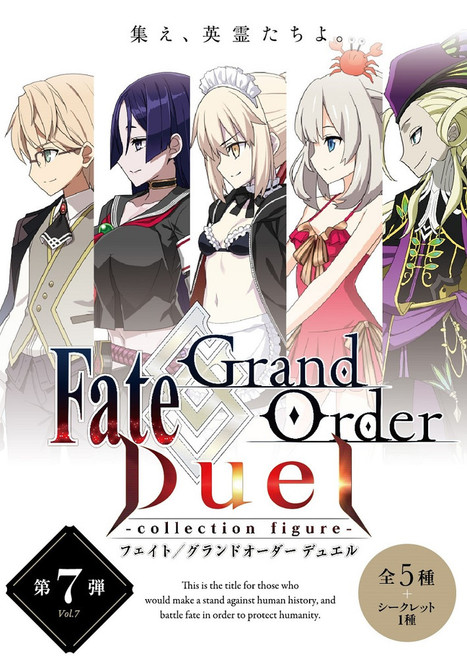 Fate/Grand Order Duel -collection figure- 7th Release (Single Box)