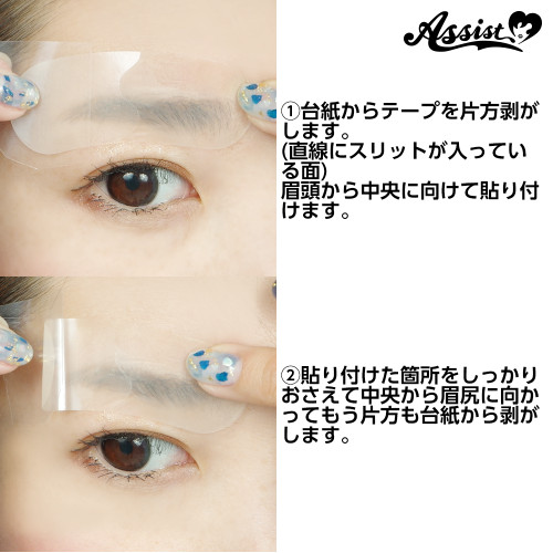 Assist: Cosmetics - Eyebrow Concealer Tape Ver. (6 Sheet)