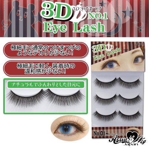 Assist: Cosmetics - 3D Eyelash (No.01) (020506)