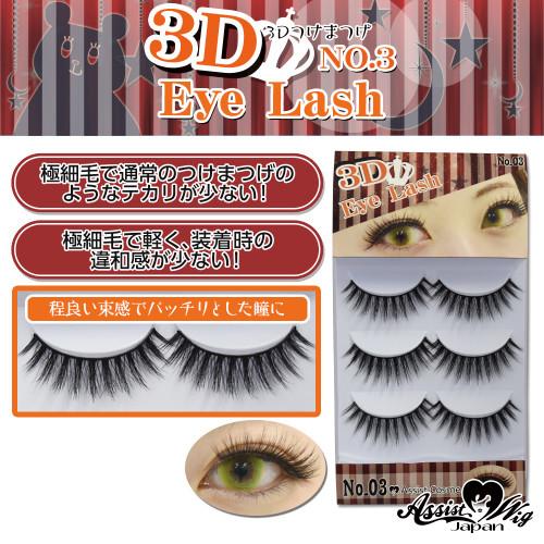 Assist: Cosmetics - 3D Eyelash (No.03) (020508)