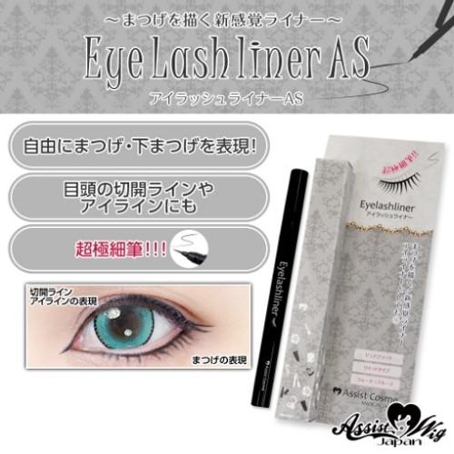 Assist: Cosmetics - Eyelash Liner (Black) (017610)