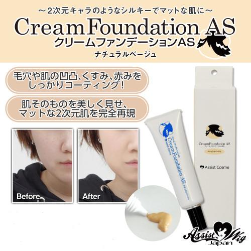 Assist: Cosmetics - Cream Foundation (Natural Beige) (020022)
