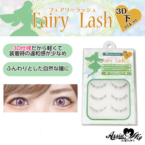 Assist: Cosmetics - Fairy Lash