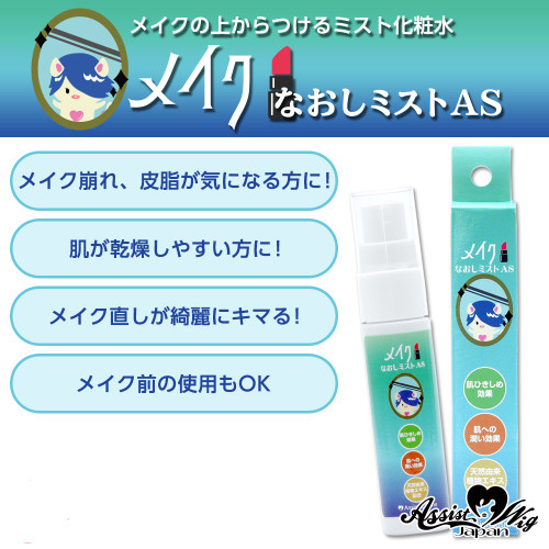 Assist: Cosmetics - Fix Make Up Mist