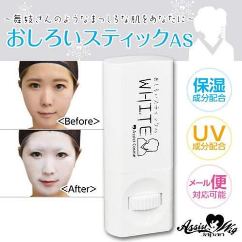 Assist: Cosmetic Accessory - White Oshiroi Stick (014693)