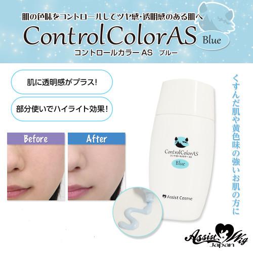 Assist: Cosmetics - Pimer (Blue) (10919)