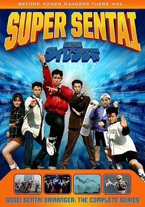 Super Sentai: Gosei Sentai Dairanger DVD Complete Set