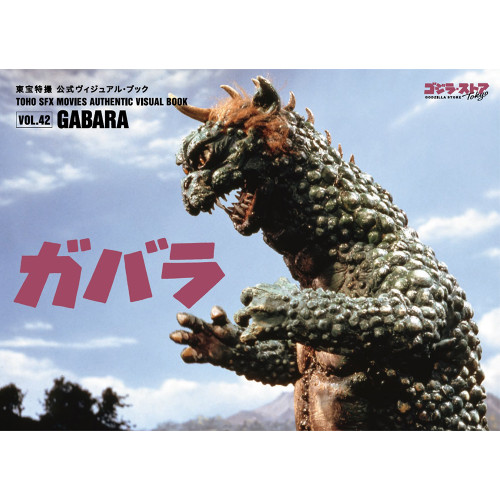 Toho SFX Movies Authentic Visual Book Vol.42 Gabara