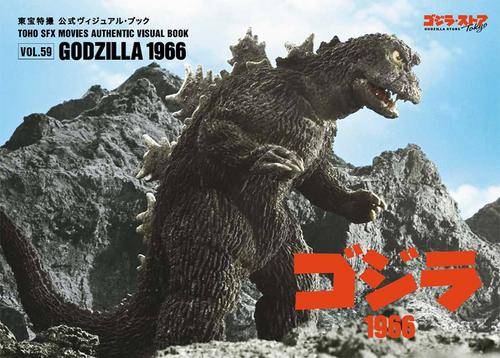 Toho SFX Movies Authentic Visual Book Vol.59 Godzilla 1966