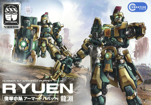 Original Character: 1/24 Scale Plastic Model Kit - Number 57 Armored Puppet Long-Yuan
