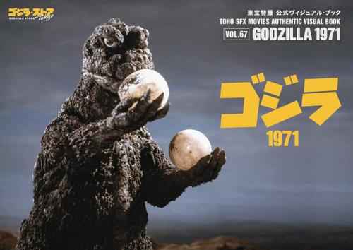 Toho SFX Movies Authentic Visual Book Vol.67 Godzilla 1971