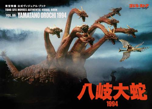 Toho SFX Movies Authentic Visual Book Vol.66 Yamatano Orochi 1994