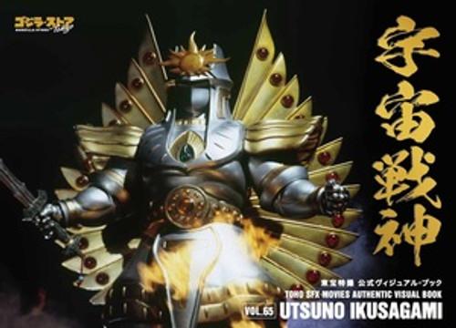Toho SFX Movies Authentic Visual Book Vol.65 Utsuno Ikusagami