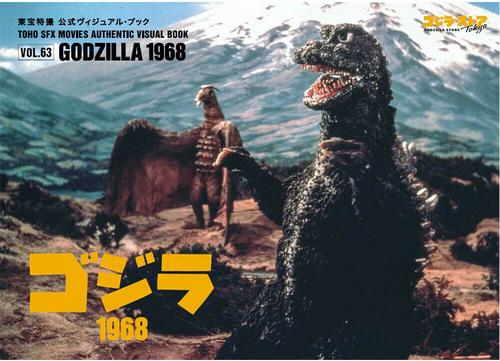 Toho SFX Movies Authentic Visual Book Vol.63 Godzilla 1968