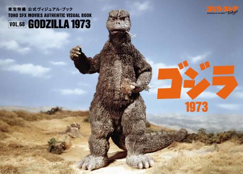 Toho SFX Movies Authentic Visual Book Vol.68 Godzilla 1973