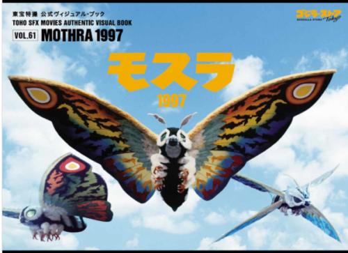 Toho SFX Movies Authentic Visual Book Vol.61 Mothra 1997