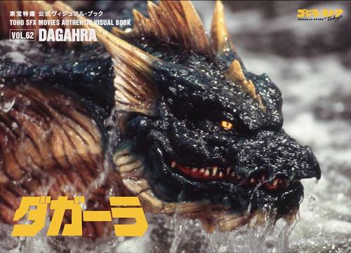 Toho SFX Movies Authentic Visual Book Vol.62 Dagahra