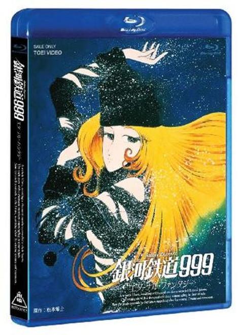 Galaxy Express 999 Eternal Fantasy (Blu-Ray)