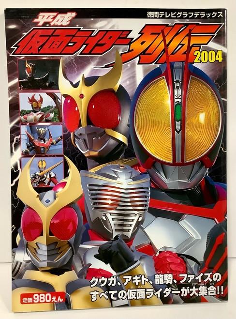 Kamen Rider: Tokuma TV Graph DX - Heisei Kamen Rider Retsuden 2004 (105014452)