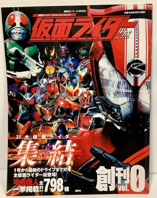 Kamen Rider: Official Mook - Kamen Rider Heisei (105014453)