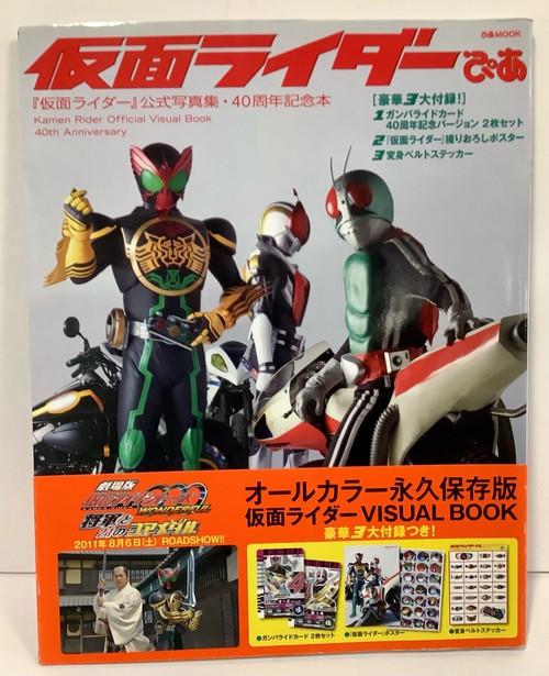 Kamen Rider: Official Visual Book - 40th Anniversary (105014455)