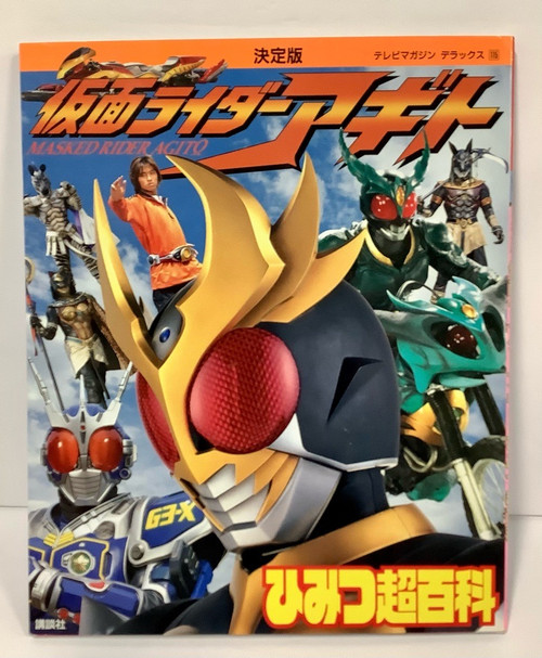 Kamen Rider Agito: TV Magazine DX - Secret Super Encyclopedia (105014458)
